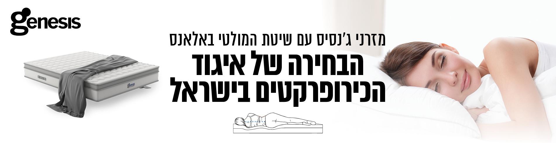 האגודה הישראלית לכירופרטיקה ג'נסיס