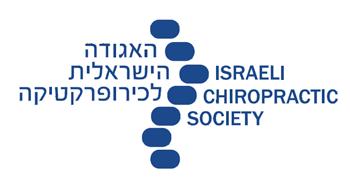 האגודה הישראלית לכירופרקטיקה
